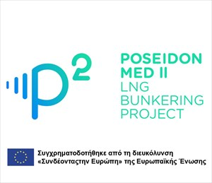 POSEIDON MEDII @ naftemporiki.gr - Interview of Mr. G. Polychroniou, Executive Director Strategy, Business Development, Administration & IT DEPA S.A , Project Manager PMII